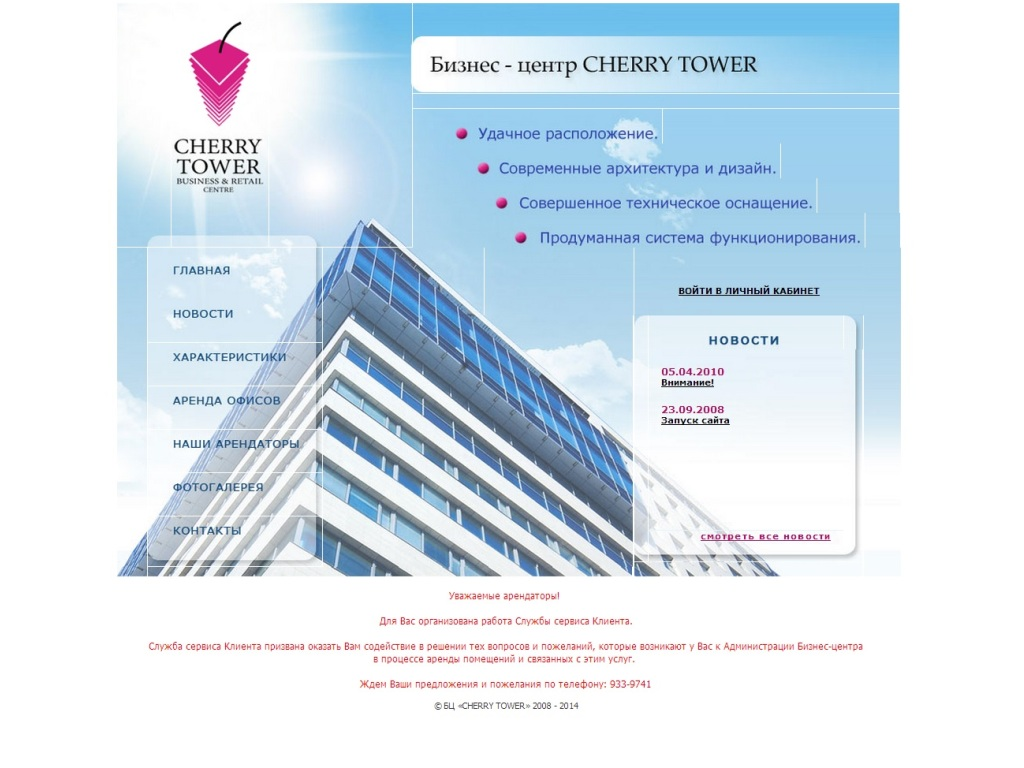 cherry-tower.ru