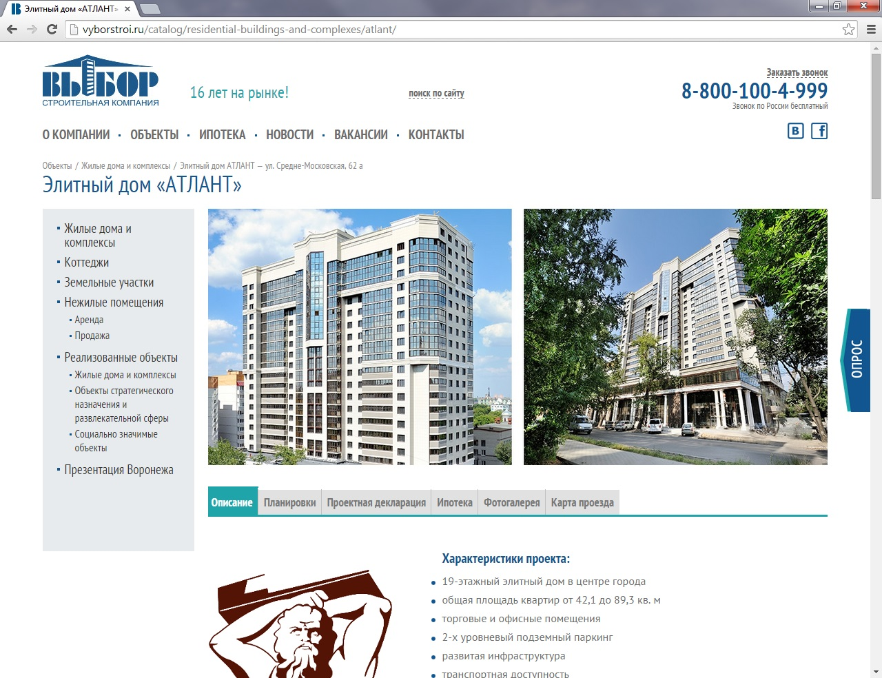 vyborstroi.ru/catalog/residential-buildings-and-complexes/atlant/
